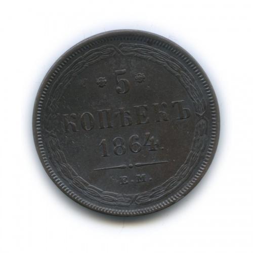 5 копеек (без обращения) 1864 года ЕМ (Российская Империя)