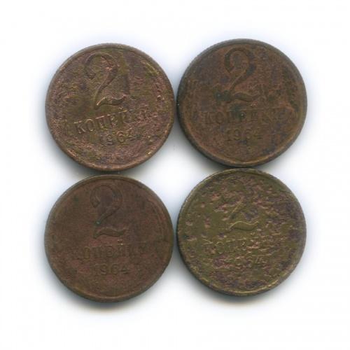 Набор монет 2 копейки 1964 года (СССР)