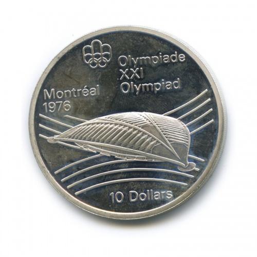 10 долларов — XXI летние Олимпийские Игры, Монреаль 1976 1976 года (Канада)