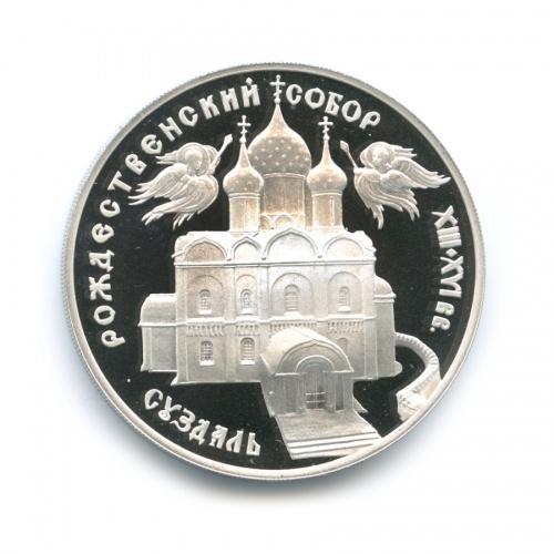 3 рубля — Памятники архитектуры России - Рождественский собор вСуздале 1994 года (Россия)