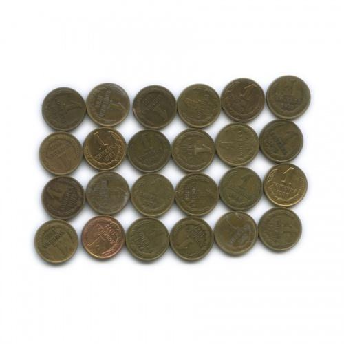 Набор монет 1 копейка 1968-1991 (СССР)