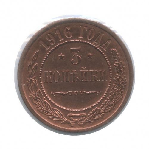 3 копейки (вхолдере) 1916 года (Российская Империя)