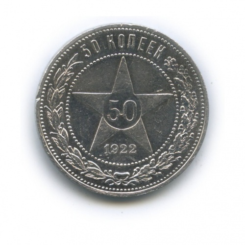 50 копеек 1922 года ПЛ (СССР)
