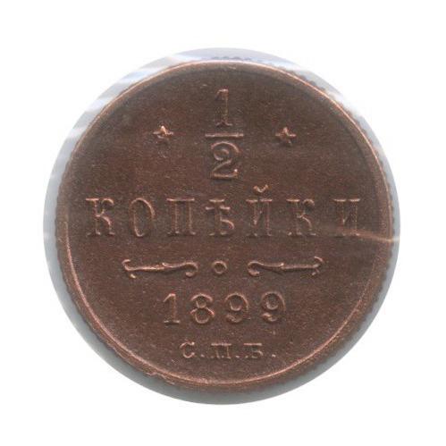 1/2 копейки (вхолдере) 1899 года СПБ (Российская Империя)