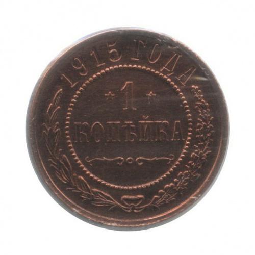 1 копейка (вхолдере) 1915 года (Российская Империя)