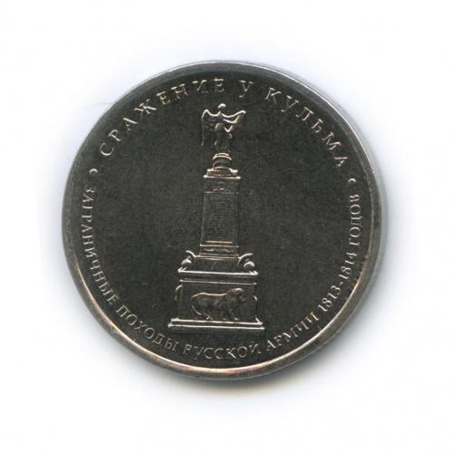 5 рублей — Отечественная война 1812 - Сражение уКульма 2012 года (Россия)
