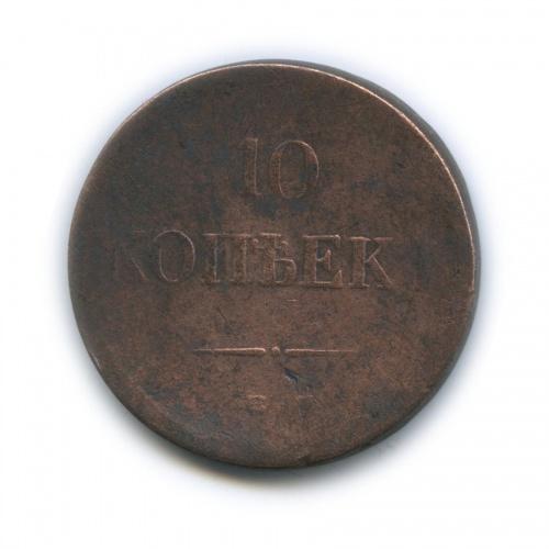 10 копеек 1835 года ЕМ ФХ (Российская Империя)