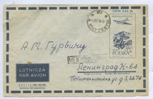Конверт почтовый 1958 года (Польша)