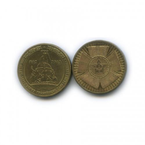 Набор юбилейных монет 10 рублей 2010, 2012 (Россия)