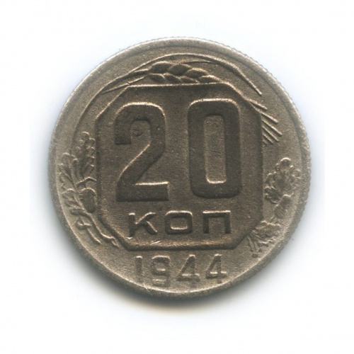 20 копеек 1944 года (СССР)