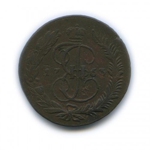 5 копеек (перечекан с10-ти копеек «барабан») 1763 года ММ (Российская Империя)