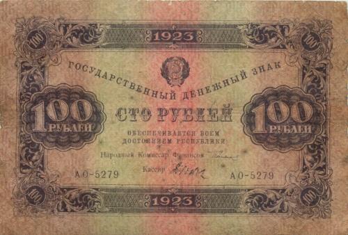 100 рублей, РСФСР 1923 года (СССР)