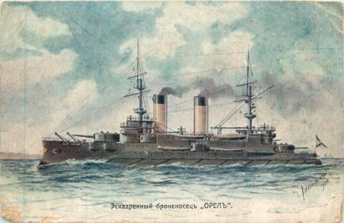 Открытое письмо «Эскадренный броненосец «Орел» (Российская Империя)