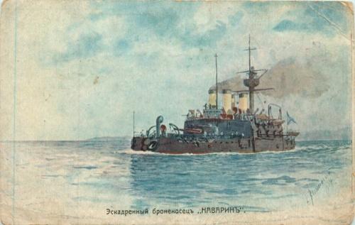 Открытое письмо «Эскадренный броненосец «Наварин» (Российская Империя)