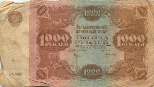 1000 рублей 1922 года (СССР)