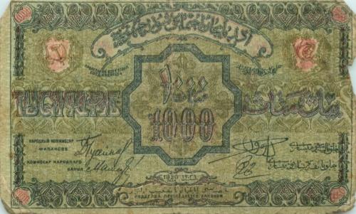 1000 рублей 1920 года (Азербайджан)