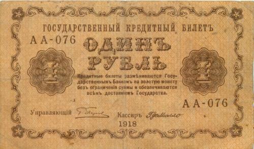 1 рубль 1918 года (Российская Империя)