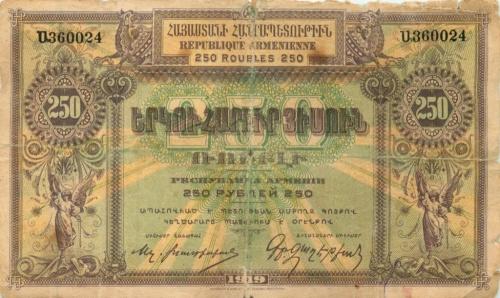 250 рублей 1919 года (Армения)
