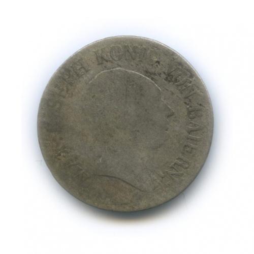 6 крейцеров - Максимилиан IV Иосиф, Бавария 1807 года