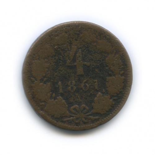 4 крейцера 1861 года (Австрия)