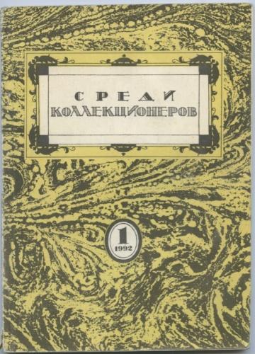 Книга «Среди коллекционеров», Москва (95 стр.) 1992 года (Россия)