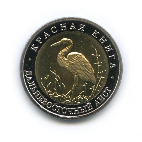 Жетон «50 рублей 1993 - Красная книга - Дальневосточный аист» (копия) (Россия)