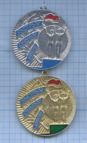 Набор медалей «Быстрым, сильным, ловким» (3-е и 2-е место) (СССР)