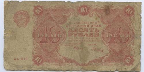 10 рублей 1922 года (СССР)