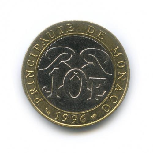 10 франков 1996 года (Монако)