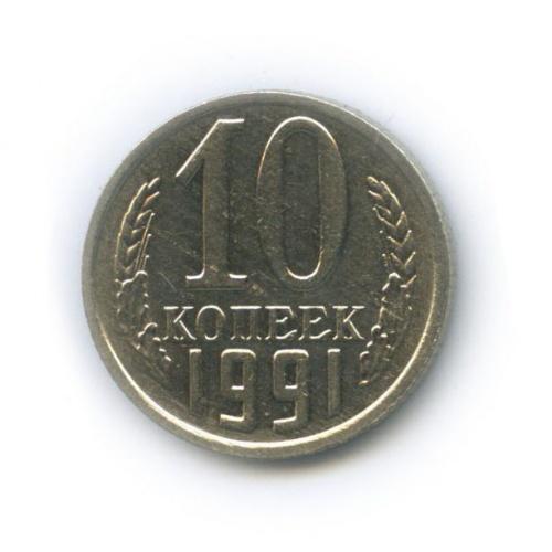 10 копеек (без монетного двора) 1991 года (СССР)