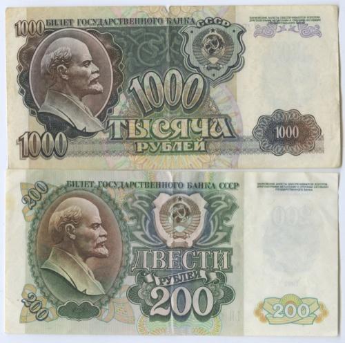 Набор банкнот 1000 рублей 1992 года (Россия)