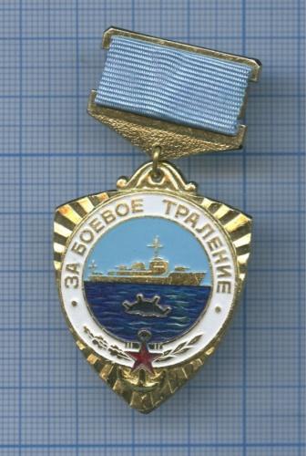 Знак «Забоевое траление» (СССР)