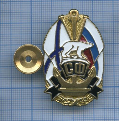 Знак «СФ» (Россия)
