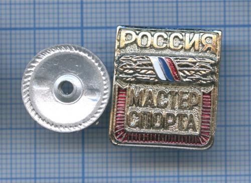 Знак «Мастер спорта» (Россия)