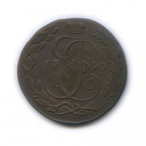 5 копеек 1790 года КМ (Российская Империя)