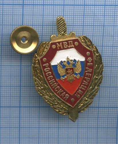 Знак «МВД - Российская Федерация» (Россия)