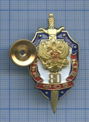 Знак «80 лет ВЧК ФСБ КГБ» (Россия)