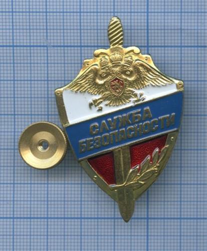 Знак «Служба безопасности» (Россия)