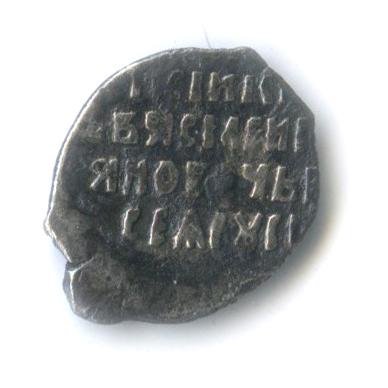1 копейка - Василий Шуйский (1552-1612) ГК №252 лс-1*/ос-4