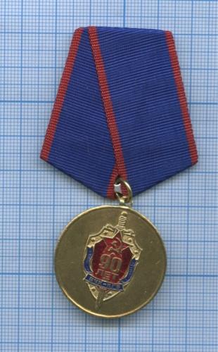 Медаль «90 лет ВЧК-КГБ - Ветеран» (судостоврением) (Россия)