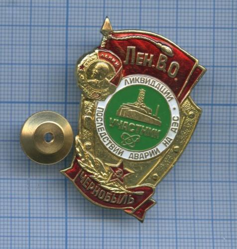 Знак «Ликвидации последствий аварии наАЭС - Чернобыль» (Россия)