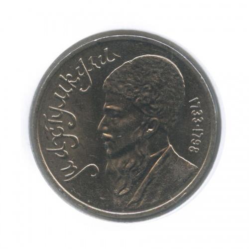 1 рубль — Туркменскийпоэт имыслитель Махтумкули (в холдере) 1991 года (СССР)