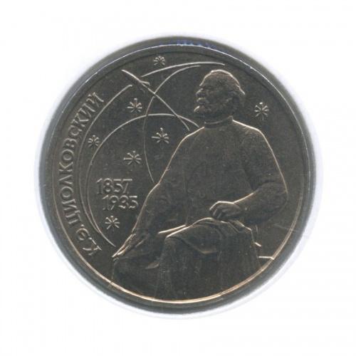 1 рубль — 130 лет содня рождения Константина Эдуардовича Циолковского (вхолдере) 1987 года (СССР)
