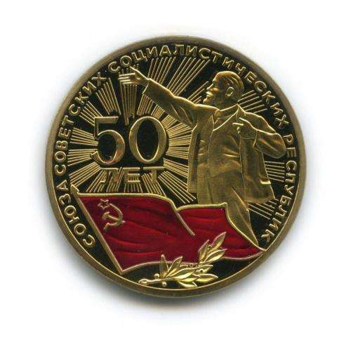 Жетон «50 лет СССР - 1922-1972»