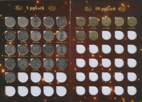 Набор монет 5 рублей, 10 рублей (вальбоме) (Россия)
