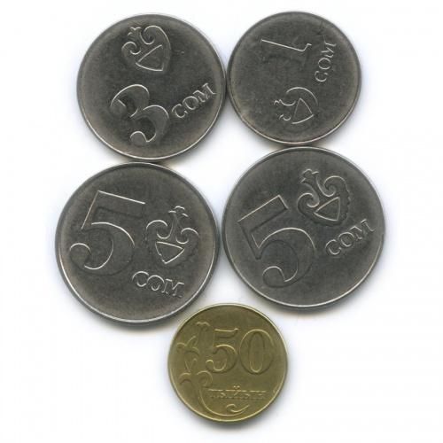 Набор монет 2008 года (Киргизия)
