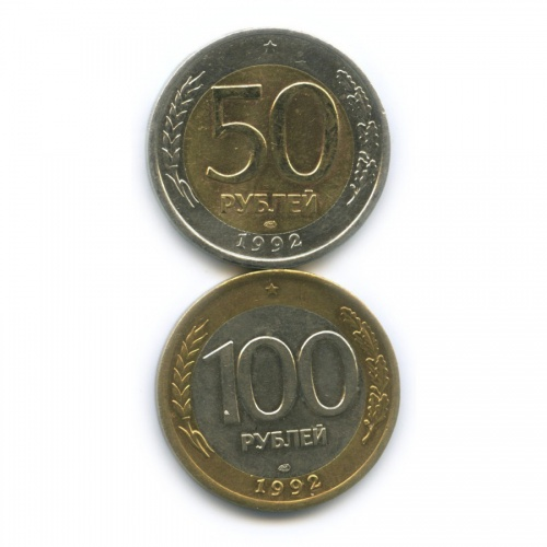 Набор монет 50 рублей, 100 рублей 1992 года ЛМД (Россия)