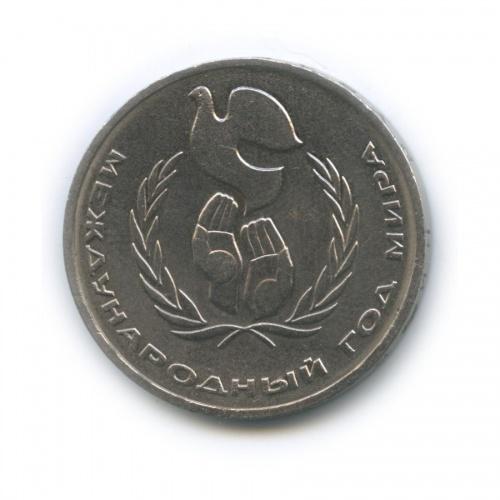 1 рубль — Международный год мира 1986 года Λ (СССР)