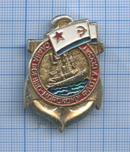 Знак «Слава военно-морскому флоту СССР» (СССР)