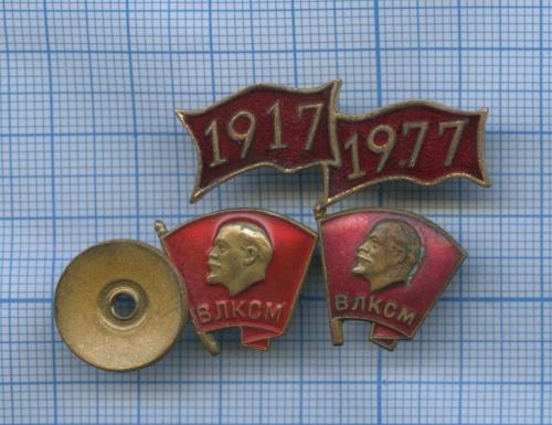 Набор знаков «ВЛКСМ», «1917-1977» (тяжелый металл) (СССР)